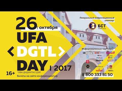 Ufa Digital Day