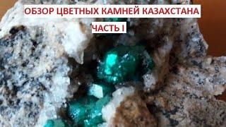 Обзор цветных камней Казахстана. Часть I