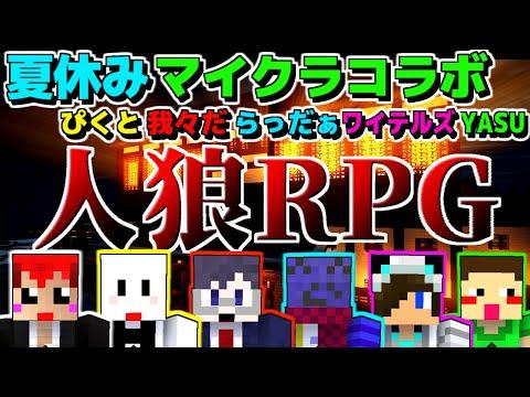 【マインクラフト】夏休みマイクラコラボで人狼RPG!!【ぴくとx我々だxらっだぁxワイテルズxYASUx赤髪のとも】1