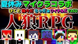 【マインクラフト】夏休みマイクラコラボで人狼RPG!!【ぴくとx我々だxらっだ…