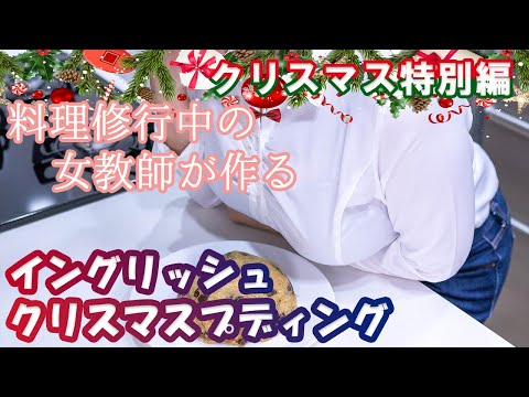 【女教師が作る】イングリッシュ クリスマスプディング【クリスマス】