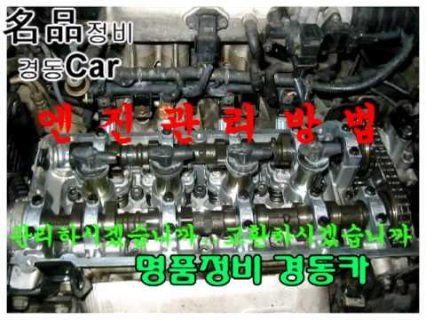 엔진내부 관리정비의 중요성