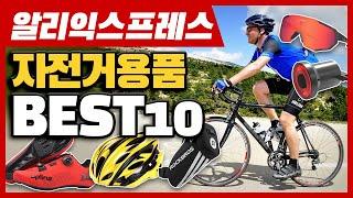 알리익스프레스 자전거용품 BEST 10