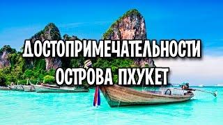 Остров Пхукет достопримечательности(Купить билеты в Таиланд недорого можно тут - https://goo.gl/FTrXUk http://www.5-zvezd.com/thailand/ostrov-pxuket-dostoprimechatelnosti/ Группа 5-Zvezd..., 2016-11-01T13:58:54.000Z)