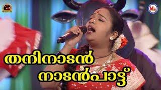 തനിനാടൻ നാടൻപാട്ട് | നാട്ടറിവ് പാട്ടുകൾ | Malayalam Nadanpattu  | Folk Song In Malayalam MP4