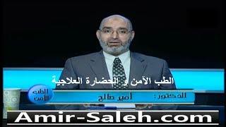 الطب الآمن و الحضارة العلاجية | الدكتور أمير صالح