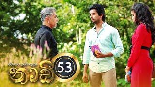 Naadi | Episode 53 - (2020-11-09) | ITN Thumbnail