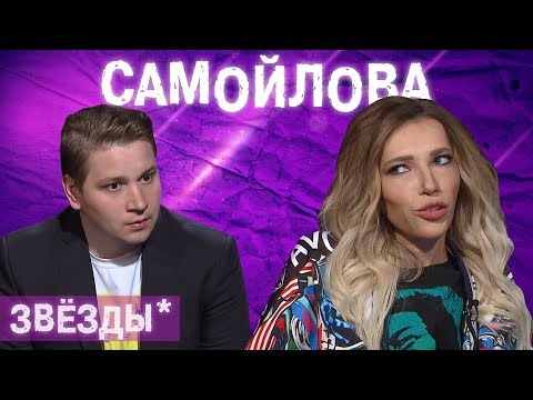 САМОЙЛОВА / The Люди - Видео с YouTube на компьютер, мобильный, android, ios