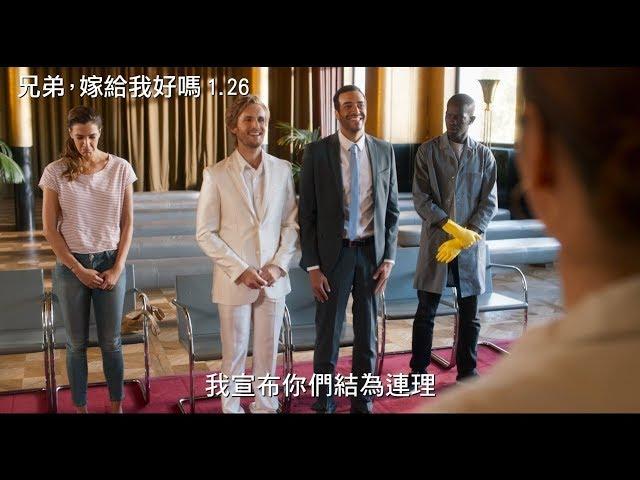 【兄弟,嫁給我好嗎】中文預告1/26上映