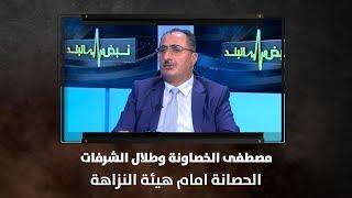 مصطفى الخصاونة وطلال الشرفات - الحصانة امام هيئة النزاهة