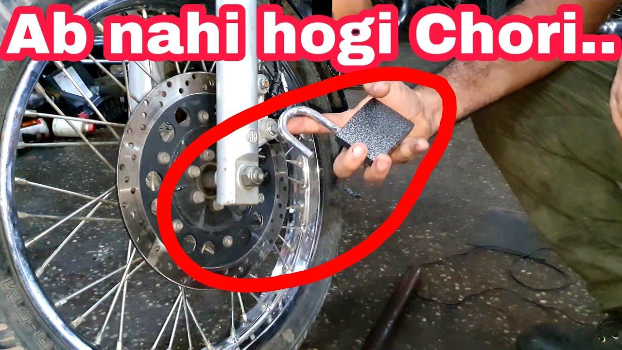 Bike chori hone se kaise bachay??🤔   perfect jugaar👍   NCR Motorcycles  