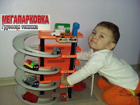 Машинки.Новая МЕГА парковка с трассами и машинками.Видео для детей. MEGA Park смотреть онлайн
