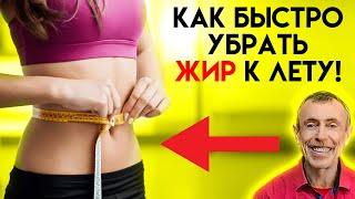 Как Быстро УБРАТЬ ЖИР К ЛЕТУ Китайское Упражнение для похудения