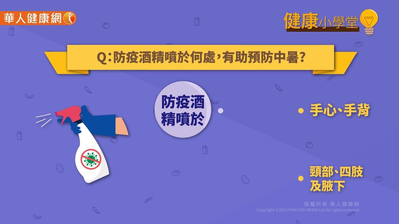 【華人健康網】健康小學堂(問答影音) - 防疫酒精抗中暑,噴這3部位有效!