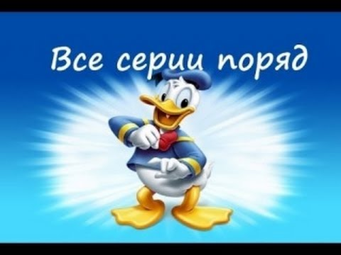 Игра Микки Маус Дональд Дак онлайн Mickey Mouse Donald