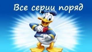 Дональд Дак и Чип и Дейл. Микки Маус. Дисней. Все серии!!!!!(Часть 1)