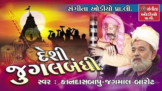 Video Kandas Bapu - Jagmal Barot | Jugalbandhi | Gujarati Devotional Bhajan | Prachin download MP3, 3GP, MP4, WEBM, AVI, FLV Oktober 2018
