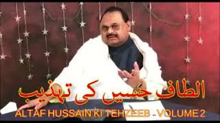 Altaf Hussain ki tehzeeb.