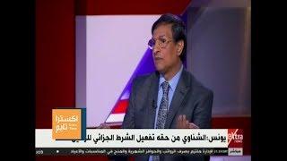 اكسترا تايم | مصطفى يونس: محمد إبراهيم موهبة كبيرة لا تقل عن محمد صلاح