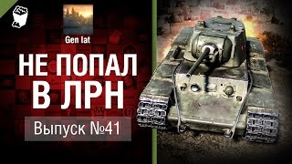 Не попал в ЛРН №41 [World of Tanks]
