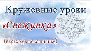 Снежинка (переход в полотнянке) /кружевные уроки  #кружевныеуроки #кружево