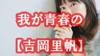 2013年より女優として活動を開始。 同年のNHK連続テレビ小説『あまちゃ...