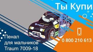 Пенал для мальчиков Traum 7009-18 купить в Украине. Обзор