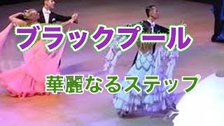 毎年イギリスのブラックプールで行われるダンスコンテスト の近年優勝ペアの華麗なるステップを送ります。 曲はビーマイラブ。 ブラッ...