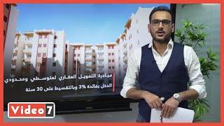 أرخص نظام تقسيط شقة فى مصر.. تفاصيل وشروط مبادرة التمويل العقارى