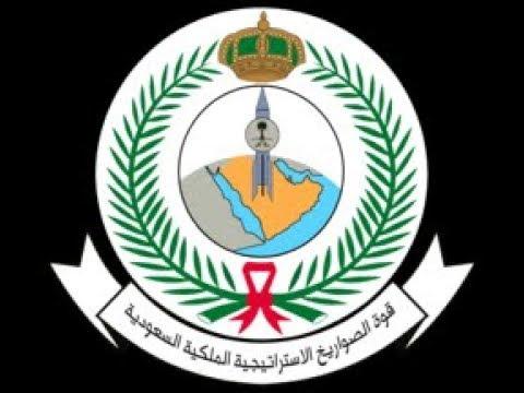 O PROGRAMA NUCLEAR MILITAR DA ARABIA SAUDITA - VÍDEO 378