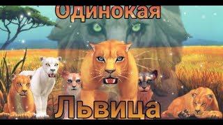 Сериал:Одинокая львица (Wildcraft)