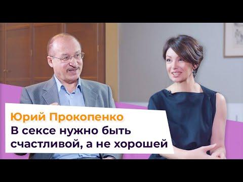 Юрий Прокопенко: есть ли секс после 45? Как сохранить сексуальность навсегда?