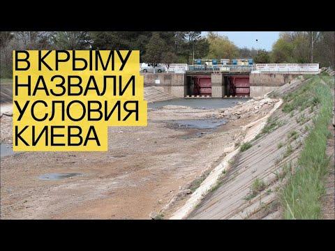 ВКрыму назвали условия Киева повозобновлению подачи воды абсурдом