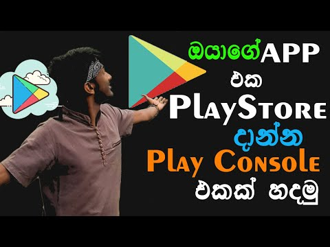 How To Create Google Play Developer Console Account (Publish Your Any Android App)2020