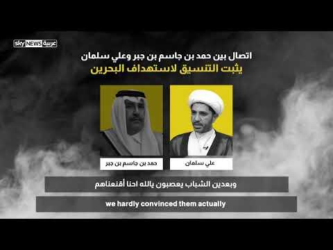 البحرين: قطر تورطت في زعزعة أمن المملكة ومحاولة قلب نظام الحكم