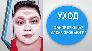 Обновляющая Маска для лица Экобьюти 32202 Тест Наталья Невзорова