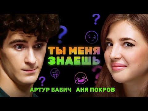 Артур Бабич и Аня Покров выясняют отношения | Ты меня знаешь?
