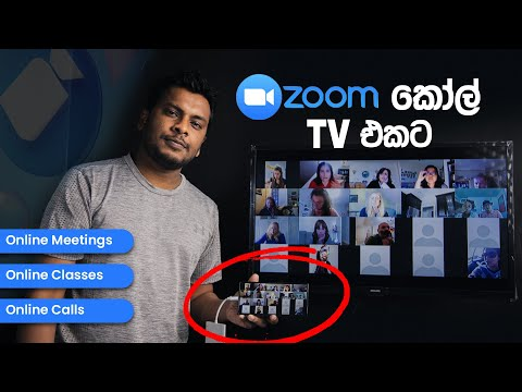 How to Zoom Call or Meeting on a smart TV Sinhala Tutorials