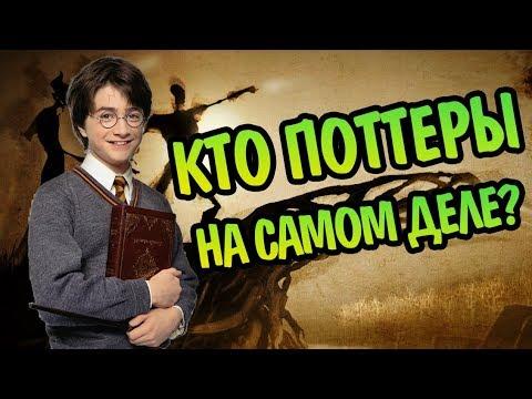 Куда Ведут Корни Гарри Поттера?