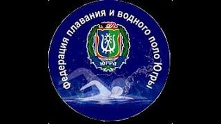 Всероссийские соревнования по плаванию \Северное Сияние\ г. Сургут 22-24.10.21г. 1 день