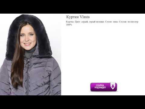 Куртки Vlasta   Цвет: серый, серый меланж. Сезон: зима.