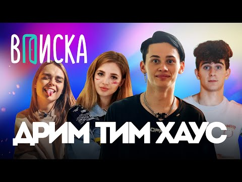 Вписка и Дрим Тим Хаус: Даня Милохин, Аня Покров, Бабич и Маха. Как живут тиктокеры?