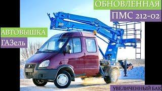 Обзор обновленной Автовышки ПМС 212-02 на базе ГАЗ-3302.