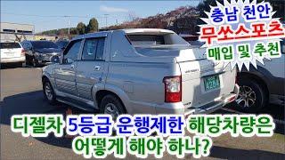 [무쏘스포츠 매입 및 추천][충남 천안] 디젤차 5등급…