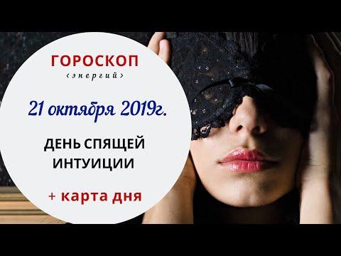 День спящей интуиции | Гороскоп | 21 октября 2019 (пн)