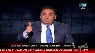 المصرى أفندى |السادات .. بطل الحرب والسلام .. حكيم السياسة بعيد النظر