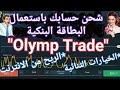 كيفية #الإيداع و #سحب الأرباح من حسابك في شركة Olymp Trade ...