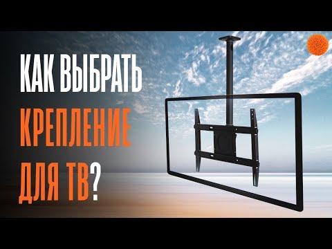 Кронштейн для телевизора: как выбрать? | COMFY