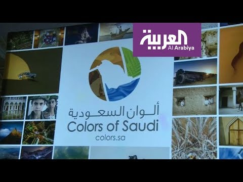 مئات المصورين المحترفين يشاركون في ملتقى ألوان السعودية  - نشر قبل 45 دقيقة