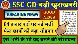 SSC GD बहुत बड़ी खुशखबरी : 2019 में 84 हजार पदों की नई भर्ती || SSC Constable GD New Vacancy 2019